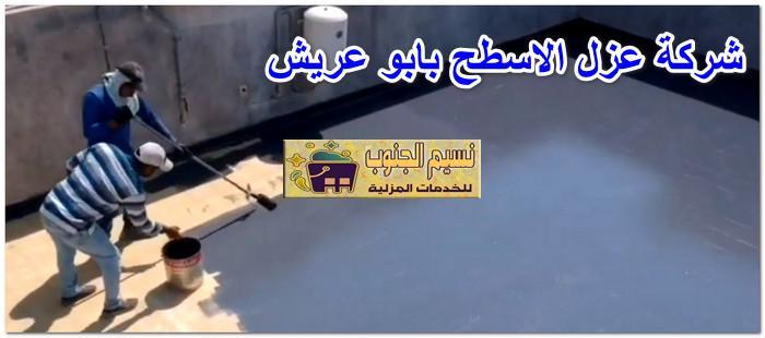شركة عزل اسطح بابو عريش