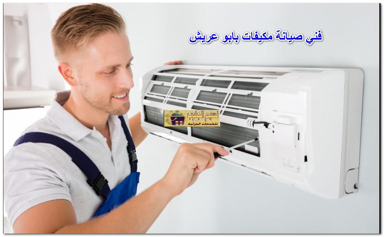 فني صيانة مكيفات بابو عريش