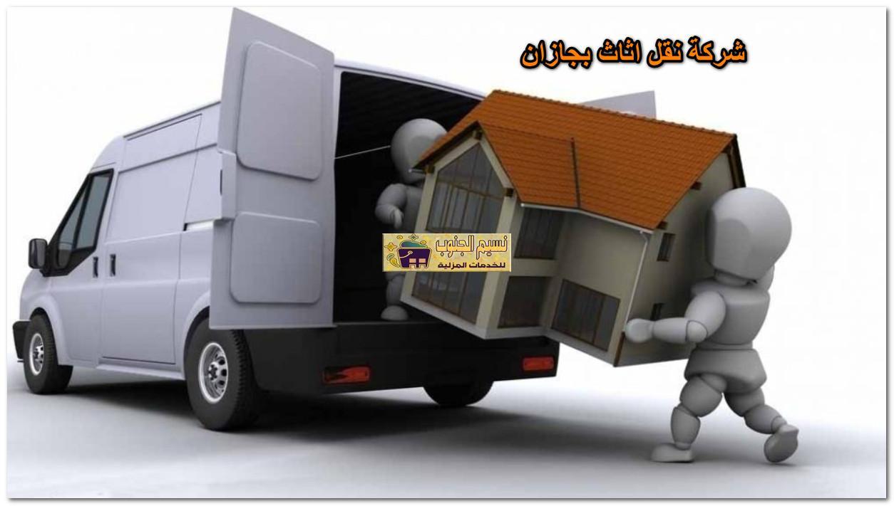 شركة نقل اثاث بجازان