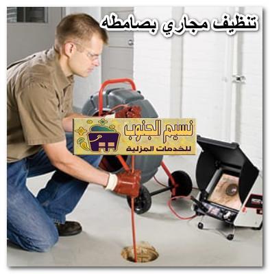 تنظيف مجاري بصامطه