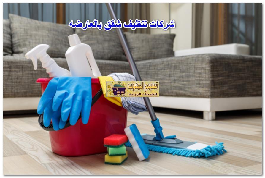 شركات تنظيف شقق بالعارضه