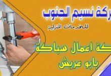 Photo of شركة اعمال سباكة بابو عريش 0536589462