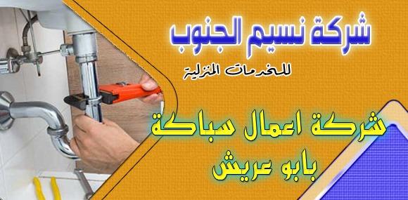 شركة اعمال سباكة بابو عريش