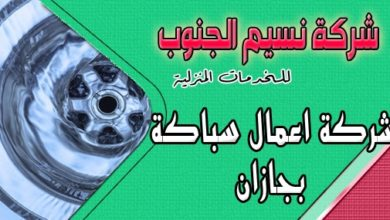 Photo of شركة اعمال سباكة بجازان لاتصال بنا 0553196996