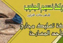 Photo of شركة تسليك مجاري باحد المسارحه