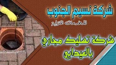 Photo of شركة تسليك مجاري العيدابي