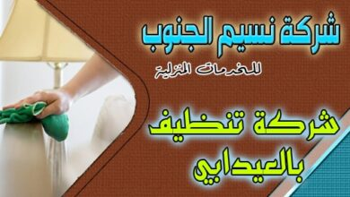 Photo of شركة تنظيف العيدابي