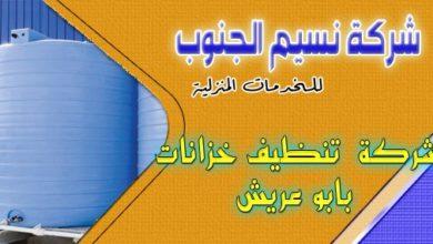 Photo of شركة تنظيف خزانات بابو عريش 0536589462