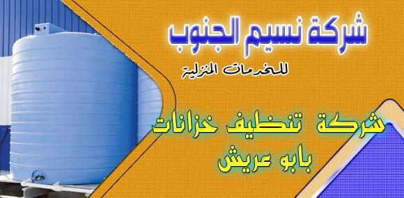 شركة تنظيف خزانات بابو عريش