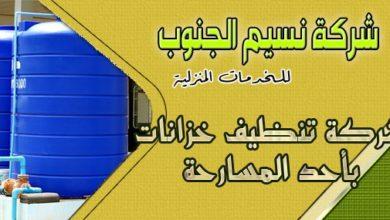 Photo of شركة تنظيف خزانات باحد المسارحه