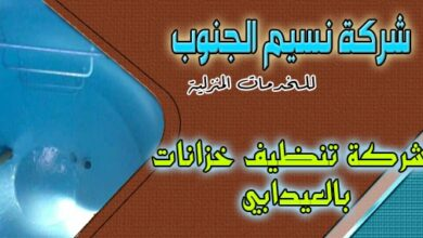 Photo of شركة تنظيف خزانات العيدابي