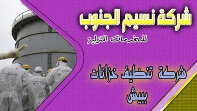 Photo of شركة تنظيف خزانات ببيش