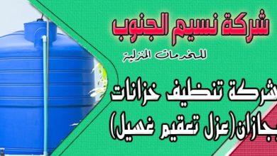 Photo of شركة تنظيف خزانات بجازان 0533862196 (عزل تعقيم غسيل)
