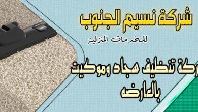 Photo of شركة تنظيف سجاد وموكيت بالعارضه