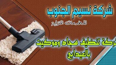 Photo of شركة تنظيف سجاد وموكيت العيدابي