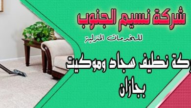 Photo of شركة تنظيف سجاد وموكيت بجازان 0533862196 اتصل بنا