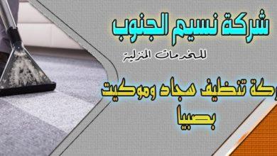 Photo of شركة تنظيف سجاد وموكيت بصبيا