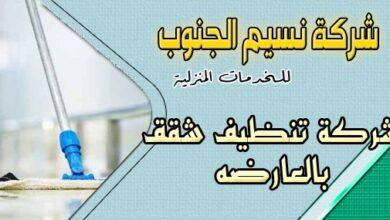 Photo of شركة تنظيف شقق بالعارضه