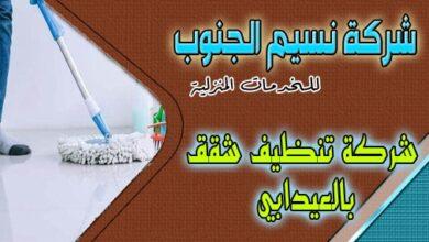 Photo of شركة تنظيف شقق العيدابي