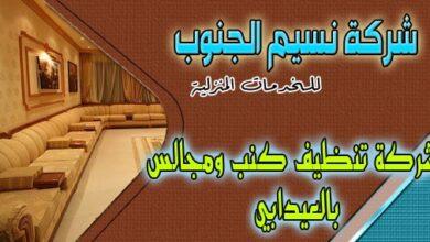 Photo of شركة تنظيف كنب ومجالس العيدابي