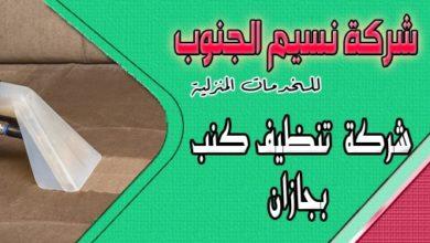 Photo of شركة تنظيف كنب بجازان بالبخار 0533862196 اتصل بنا