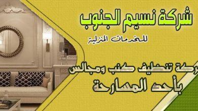 Photo of شركة تنظيف كنب باحد المسارحه