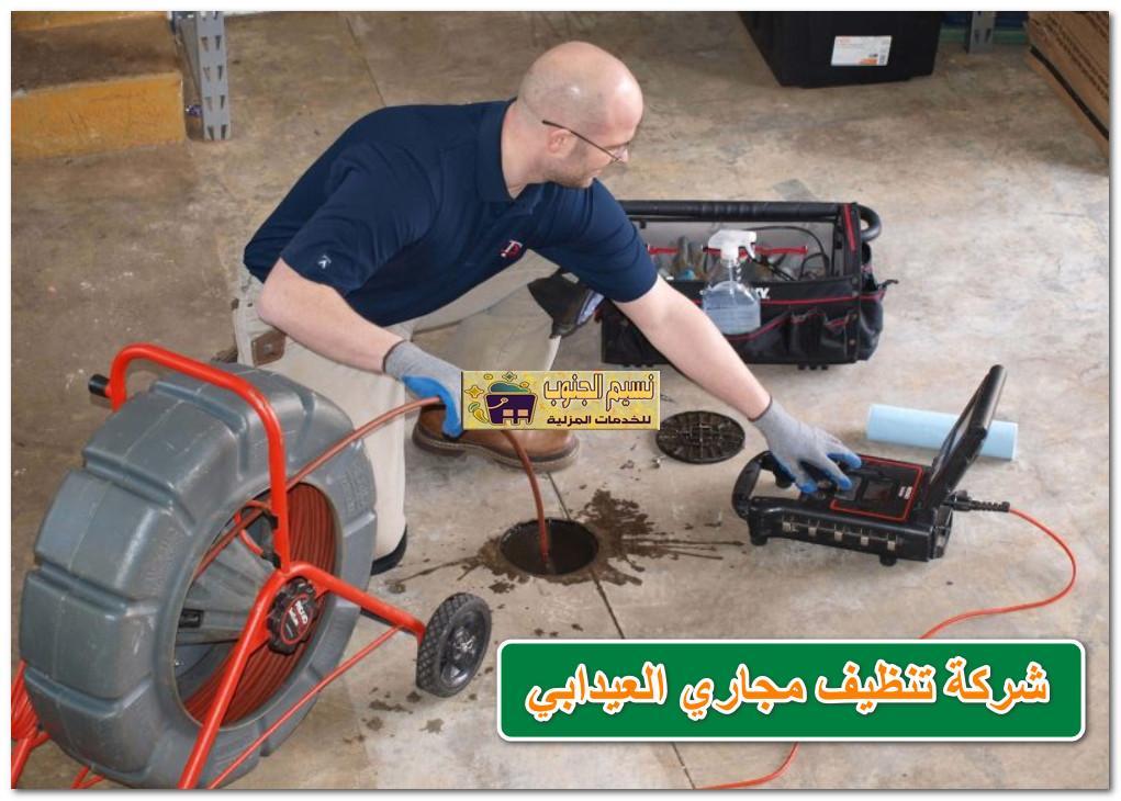 شركة تنظيف مجاري العيدابي