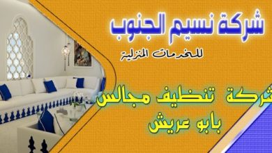 Photo of شركة تنظيف مجالس بابو عريش 0536589462