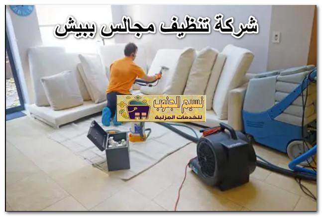 شركة تنظيف مجالس ببيش