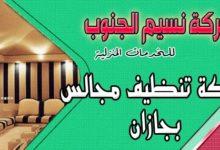 Photo of شركة تنظيف مجالس بجازان اتصل بنا 0533862196