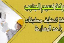 Photo of شركة تنظيف مكيفات باحد المسارحه