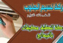 Photo of شركة تنظيف مكيفات العيدابي