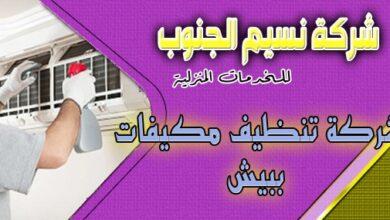 Photo of شركة تنظيف مكيفات ببيش