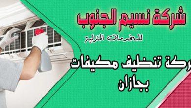 Photo of شركة تنظيف مكيفات بجازان 0533862196