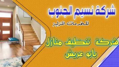 Photo of شركة تنظيف منازل بابو عريش