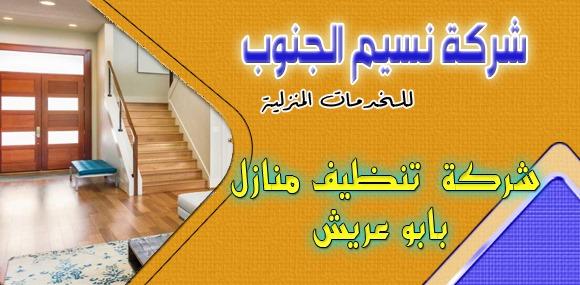 شركة تنظيف منازل بابو عريش