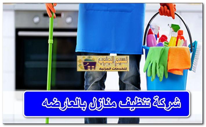 ارخص شركة تنظيف منازل بالعارضه