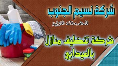 Photo of شركة تنظيف منازل العيدابي