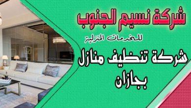 Photo of شركة تنظيف منازل بجازان 0533862196 مع التعقيم