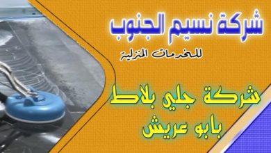 Photo of شركة جلي بلاط بابو عريش 0536589462