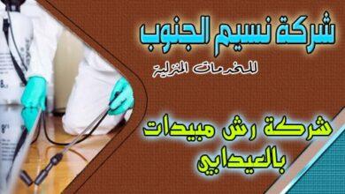 Photo of شركة رش مبيدات العيدابي