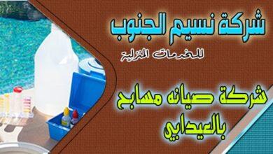Photo of شركة صيانة مسابح العيدابي