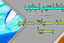 Photo of شركة صيانة مسابح بصبيا