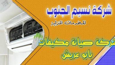 Photo of شركة صيانة مكيفات بابو عريش 0536589462