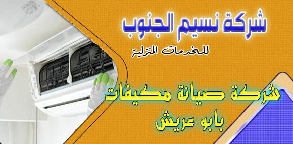 شركة صيانة مكيفات بابو عريش