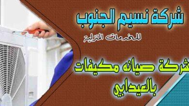 Photo of شركة صيانة مكيفات العيدابي