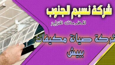 Photo of شركة صيانة مكيفات ببيش