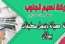 Photo of شركة صيانة وغسيل مكيفات بجازان 0508771198