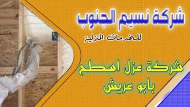 Photo of شركة عزل اسطح بابو عريش 0536589462