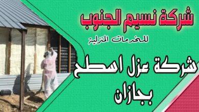 Photo of شركة عزل اسطح بجازان اتصل بنا الان 0533862196